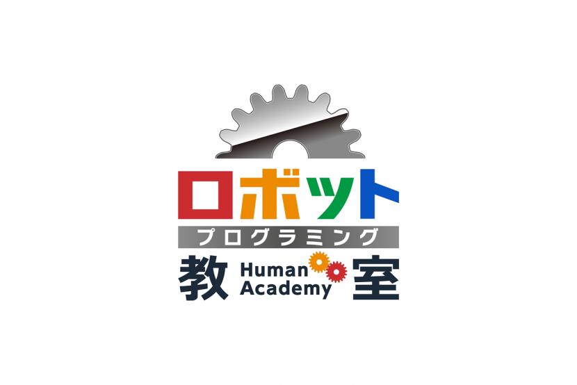 ロボット プログラミング教室